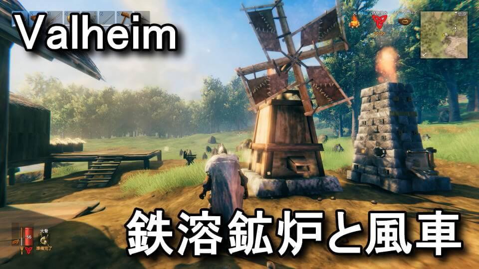 valheim-tetsuyoukouro-fusya