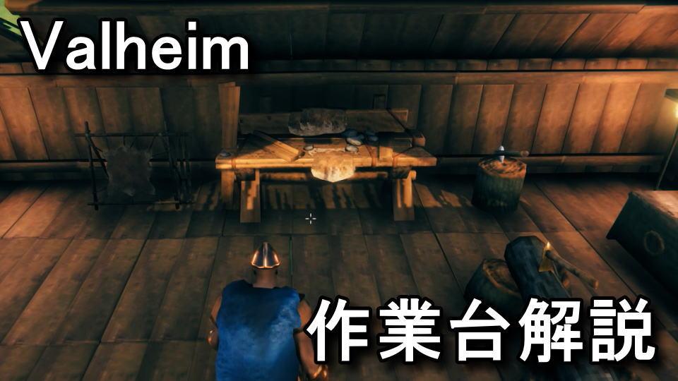 valheim-work-bench-item-upgrade-4