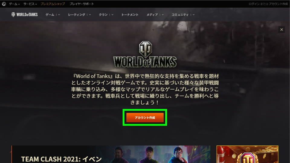 world-of-tanks-create-account-1