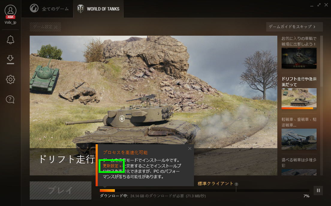 world-of-tanks-install-07