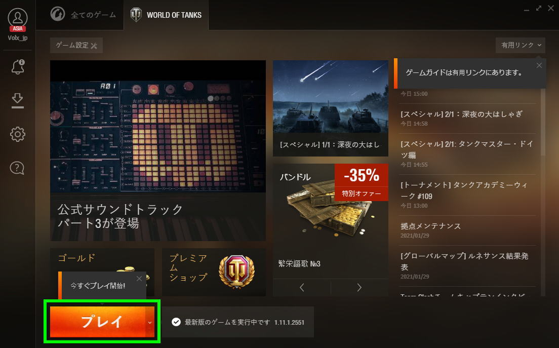 world-of-tanks-install-10