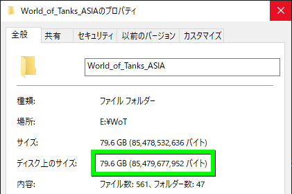 world-of-tanks-install-size