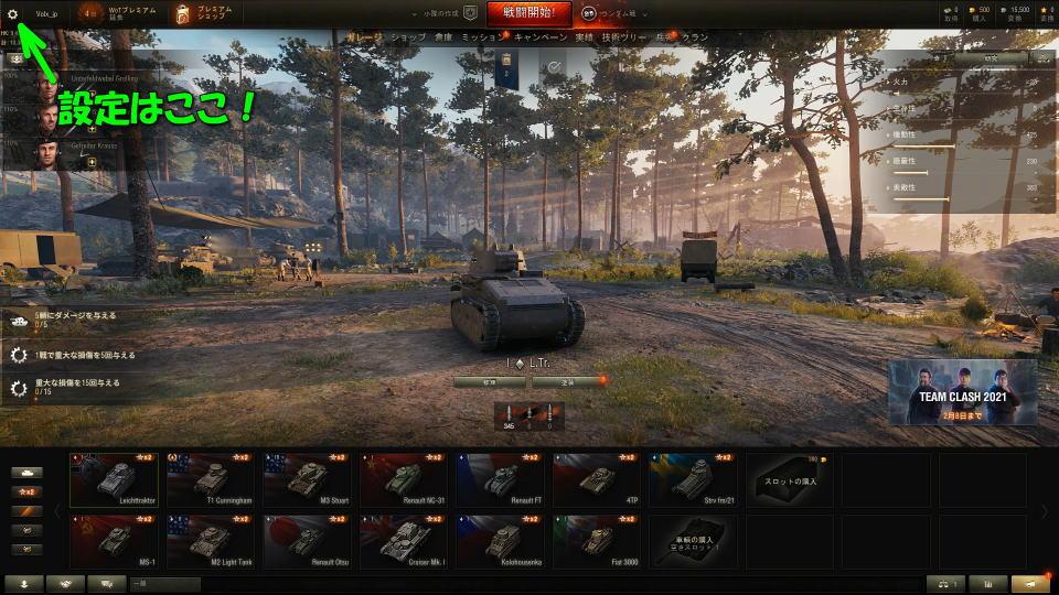 world-of-tanks-key-config-1