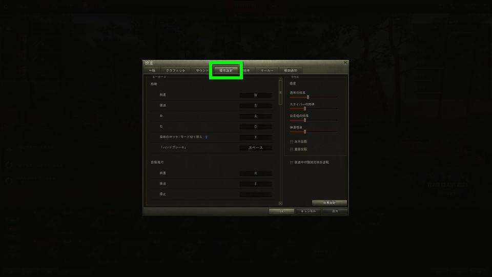 world-of-tanks-key-config-3
