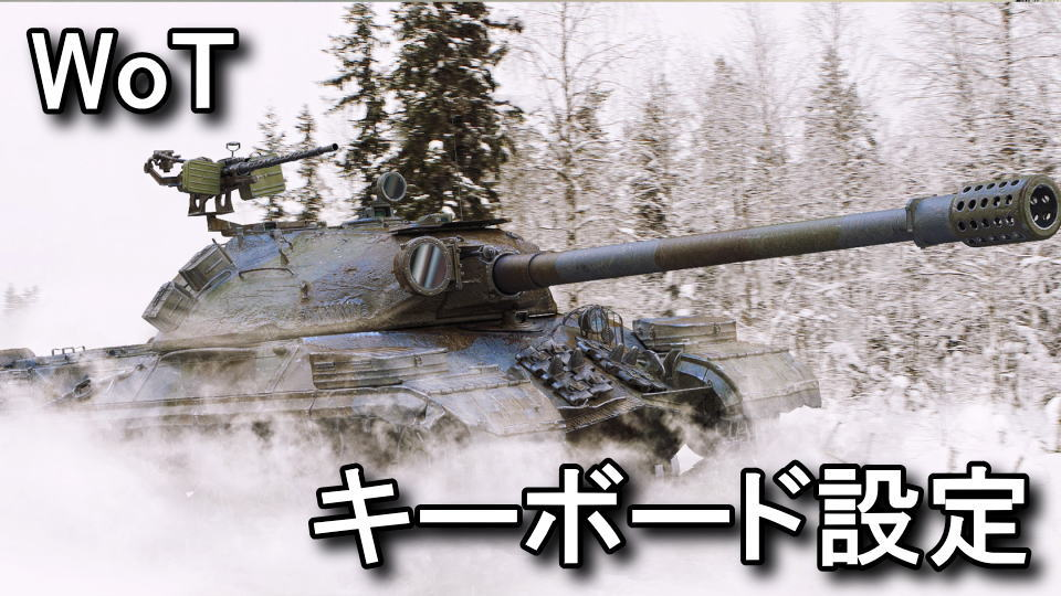 world-of-tanks-key-config
