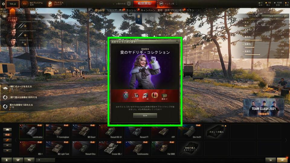 world-of-tanks-prime-gaming-rewards-1