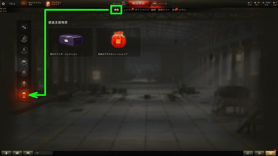 world-of-tanks-prime-gaming-rewards-2-1