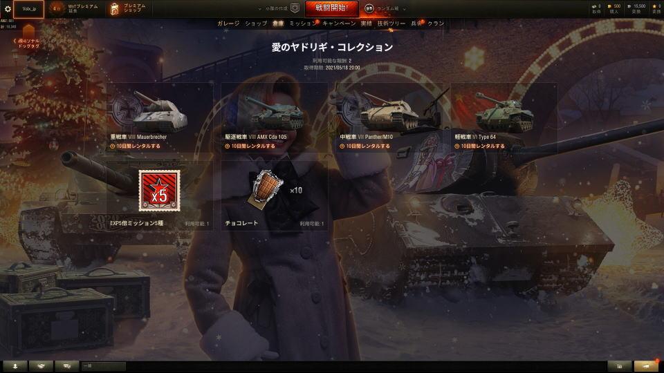 world-of-tanks-prime-gaming-rewards-3