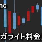 ahamo-gigalite-cost-hikaku-150x150