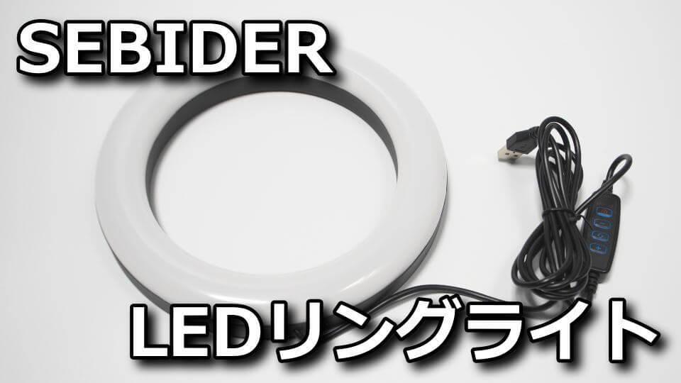 bg108a-led-ring-light-review