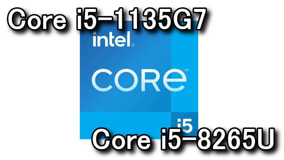 core-i5-1135g7-core-i5-8265u-hikaku