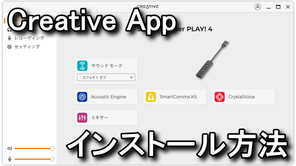 creative-app-download-install-1