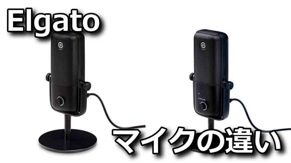 elgato-wave1-wave3-hikaku