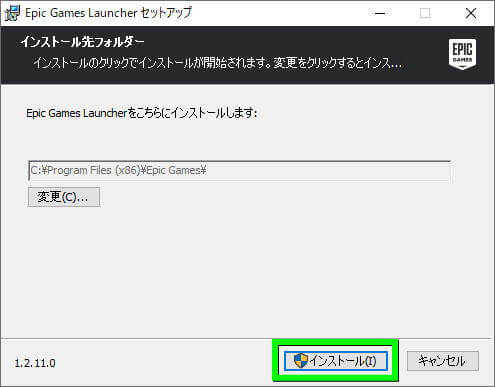 epic-games-launcher-install-2