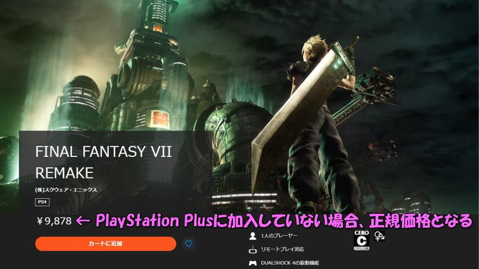 final-fantasy-vii-remake-free-play-2
