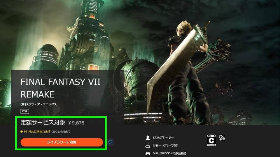 final-fantasy-vii-remake-free-play-7