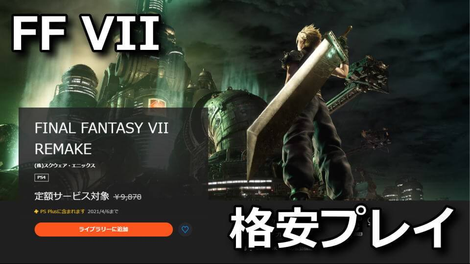 final-fantasy-vii-remake-free-play