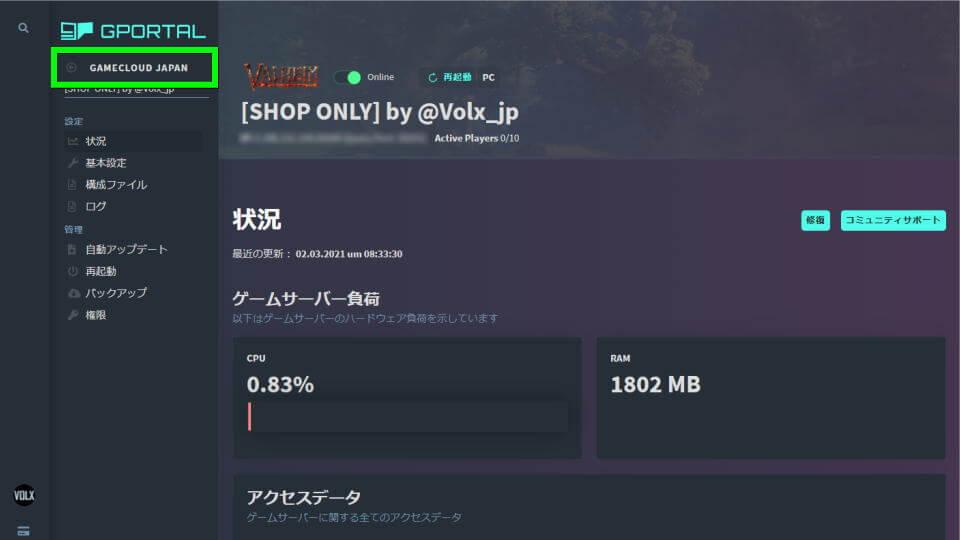 g-portal-rental-server-cancel-1