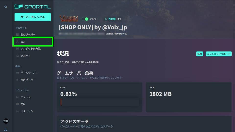 g-portal-rental-server-cancel-3
