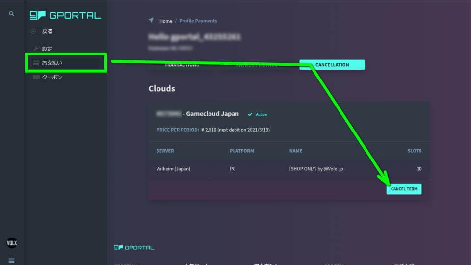 g-portal-rental-server-cancel-4