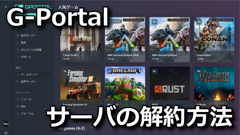 g-portal-rental-server-cancel-6