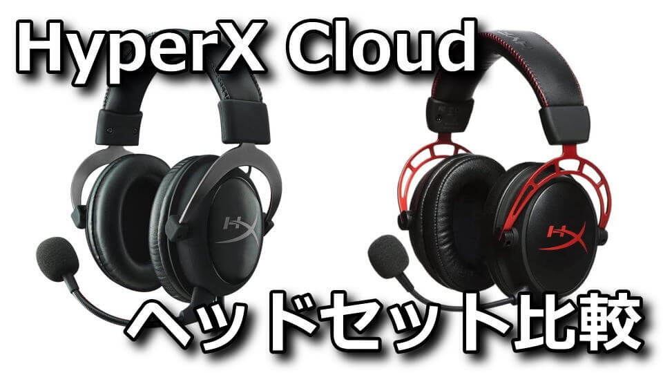 hyperx-cloud-2-cloud-alpha-hikaku