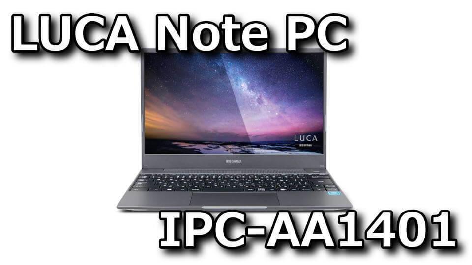 irisohyama-luca-note-pc-ipc-aa1401