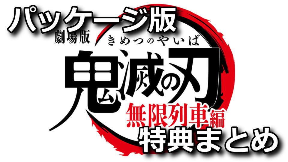kimetsu-bddvd-mugenressha-tokuten-hikaku