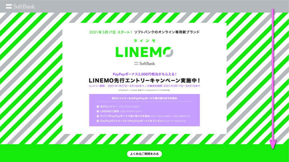 linemo-paypay-bonus-entry-1