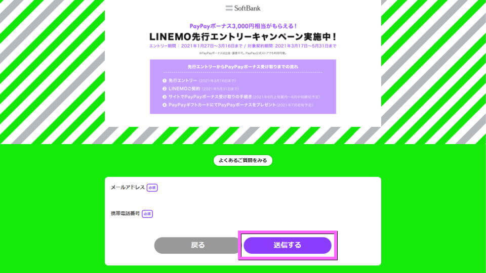 linemo-paypay-bonus-entry-4