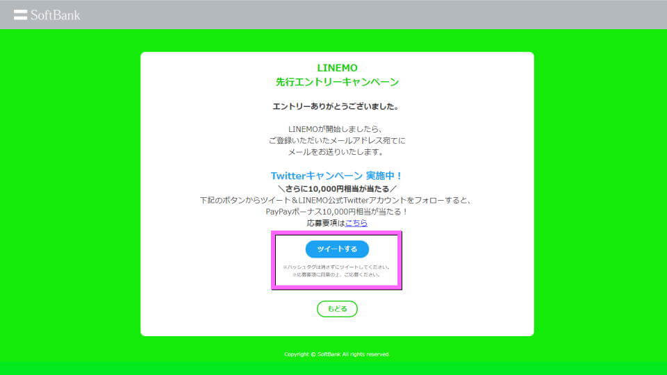 linemo-paypay-bonus-entry-5