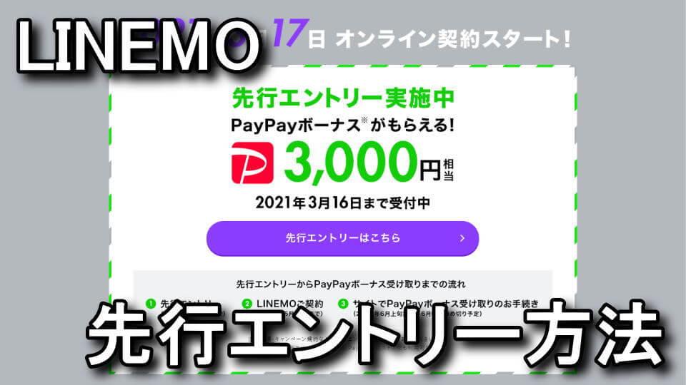 linemo-paypay-bonus