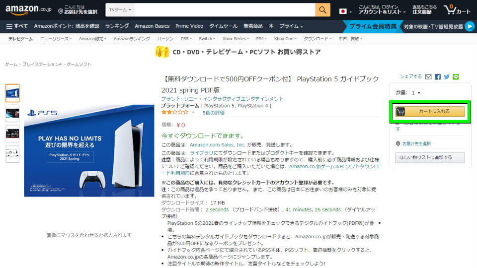 playstation-5-guide-book-free-get