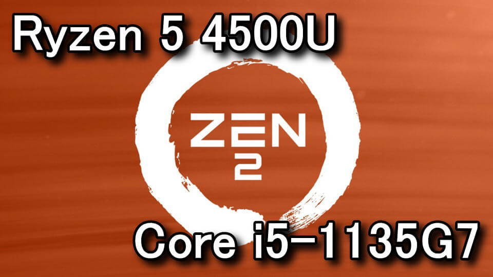 ryzen-5-4500u-core-i5-1135g7-hikaku