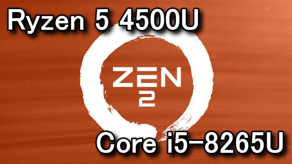 ryzen-5-4500u-core-i5-8265u-hikaku