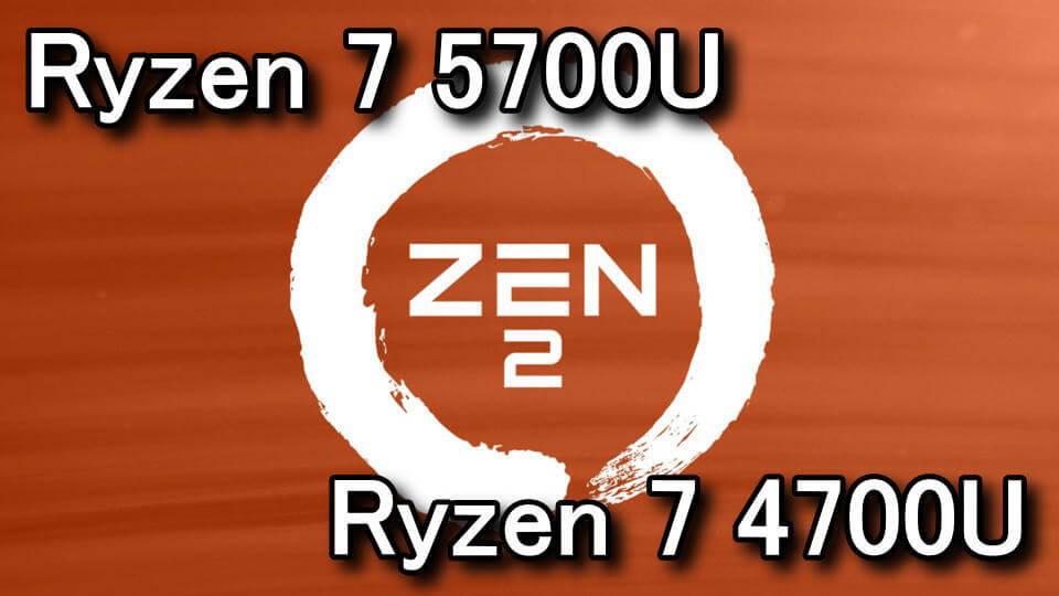 ryzen-7-5700u-ryzen-7-4700u-hikaku