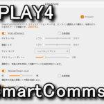 sb-play4-smartcomms-kit-150x150