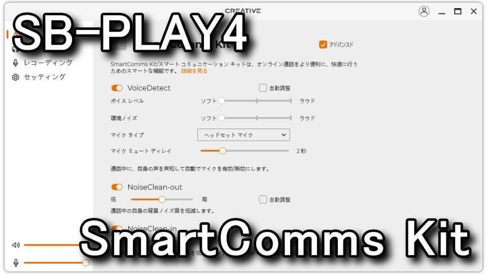 sb-play4-smartcomms-kit