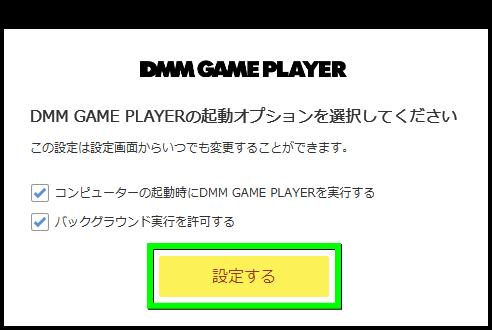 umamusume-install-4