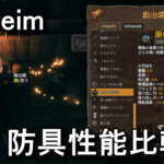 valheim-armor-spec-hikaku-150x150