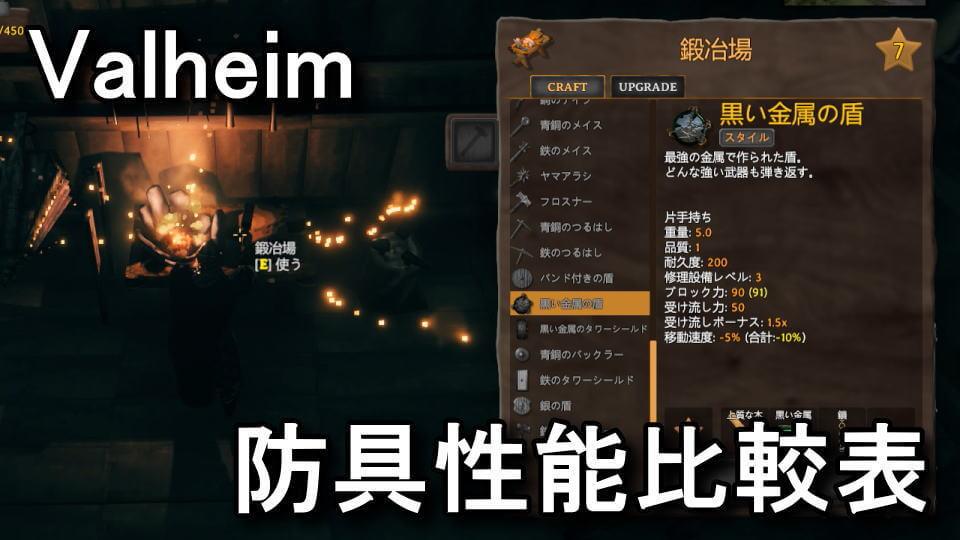 valheim-armor-spec-hikaku