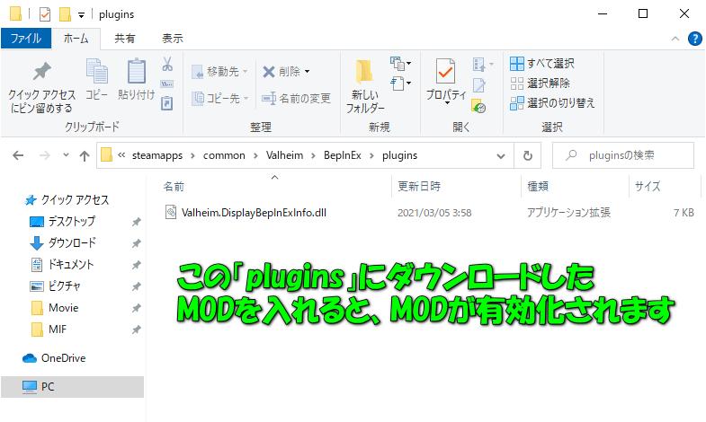 valheim-bepinexpack-mod-plugins-2