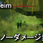 valheim-bonemass-no-damage-150x150