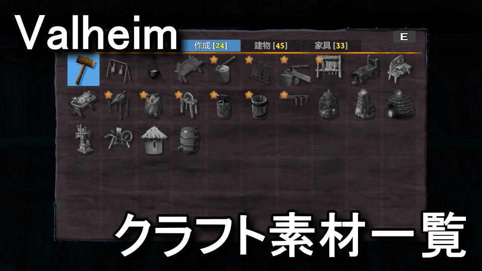 valheim-craft-parts-2