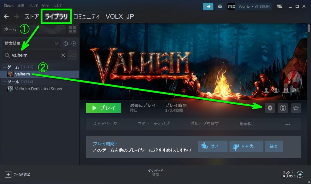 valheim-install-directory-1