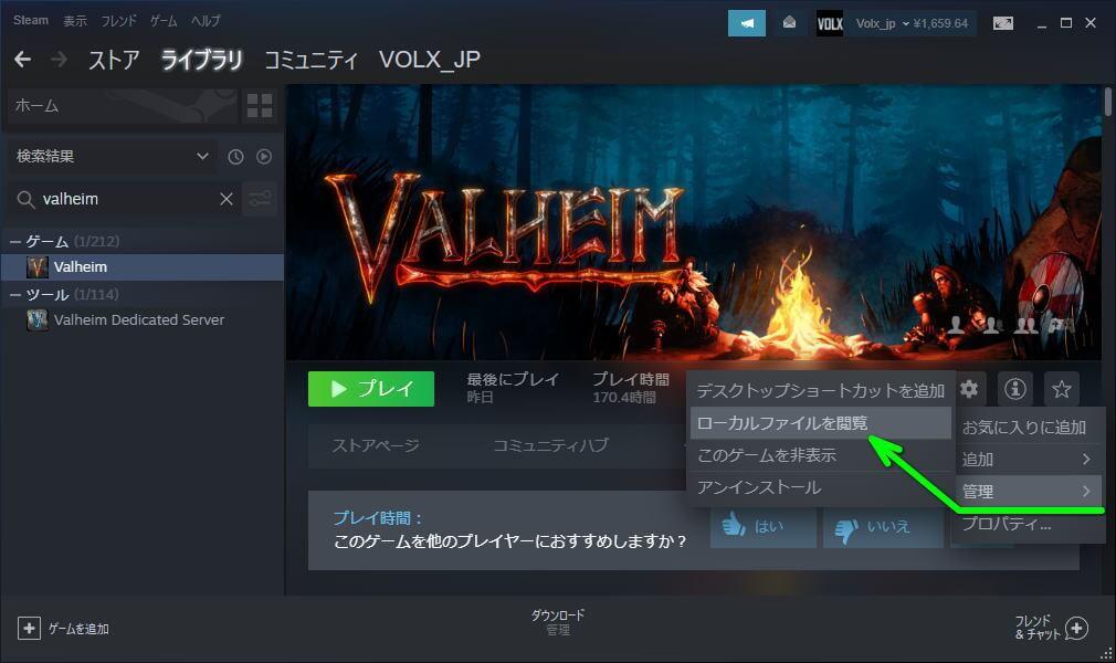valheim-install-directory-2