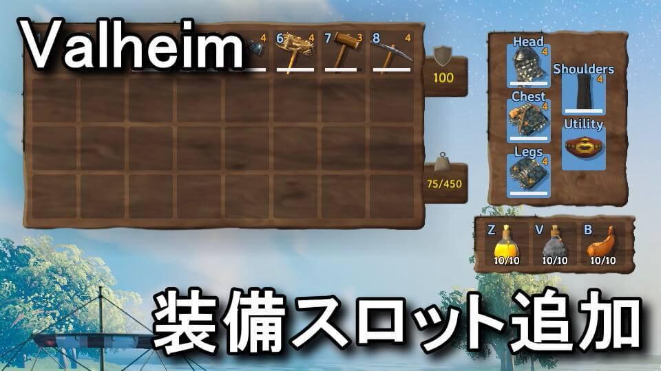valheim-mod-equipment-and-quick-slots-1