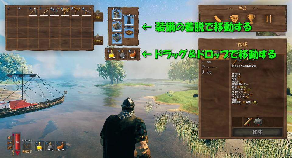 valheim-mod-equipment-and-quick-slots-guide-1