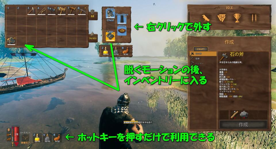 valheim-mod-equipment-and-quick-slots-guide-2