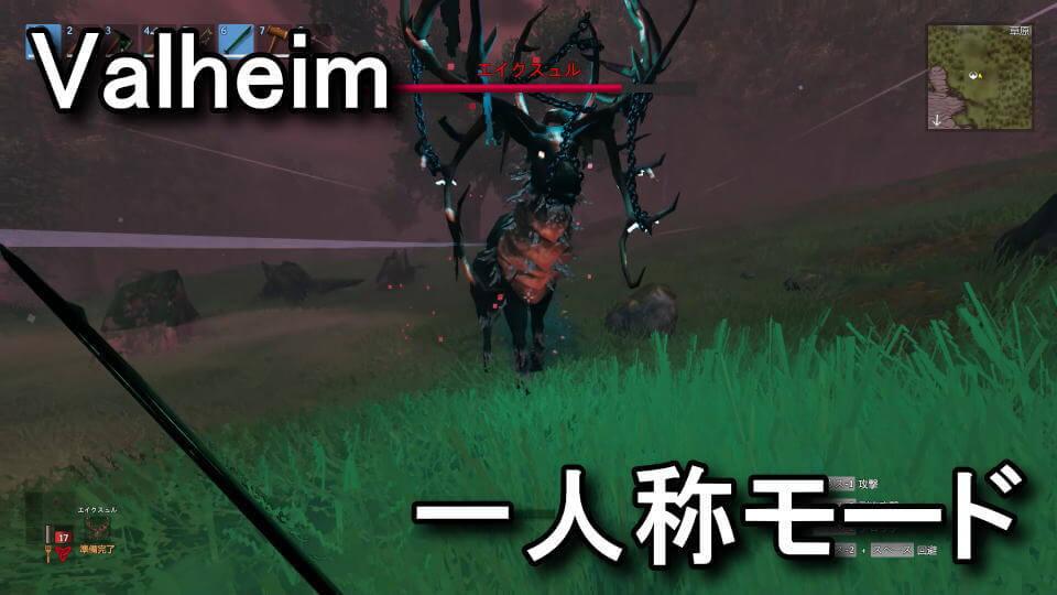 valheim-mod-first-person-view